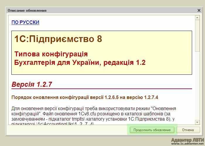 Обновление 1с 8 версия 1.2.6.5 частный программист 1с бухгалтерия