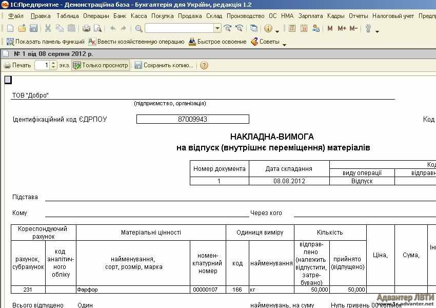 Бланк Возвратной Накладной Скачать Бесплатно В Excel - фото 3