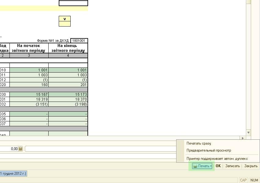 С Вопросы и ответы Как в с сформировать баланс c  Записываем отчет в журнал нажатием на кнопку ОК После нажатия на указанную кнопку форма отчета закроется и сформированный баланс будет помещен в