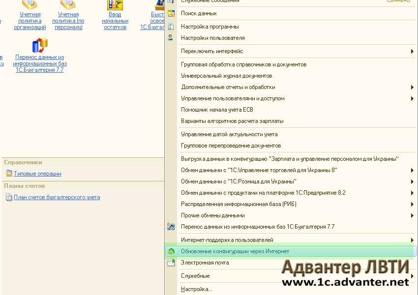 Последняя версия обновления 1с 8.2 бухгалтерия