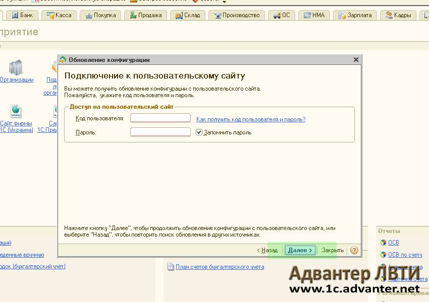 Код пользователя - это регистрационный номер 1С. код. пароль.