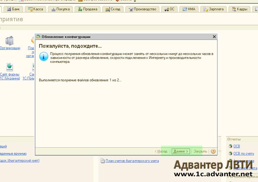 Код пользователя и пароль 1с 8.2 для обновления