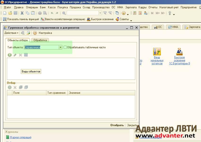 Как в 1с 8.2 сделать реестр реализации