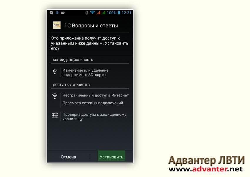 Программы установка для планшет