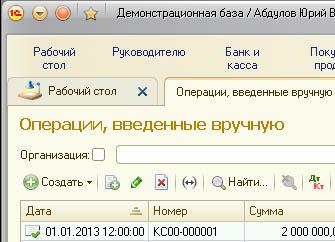 операции введенные в ручную кодекс РФ]