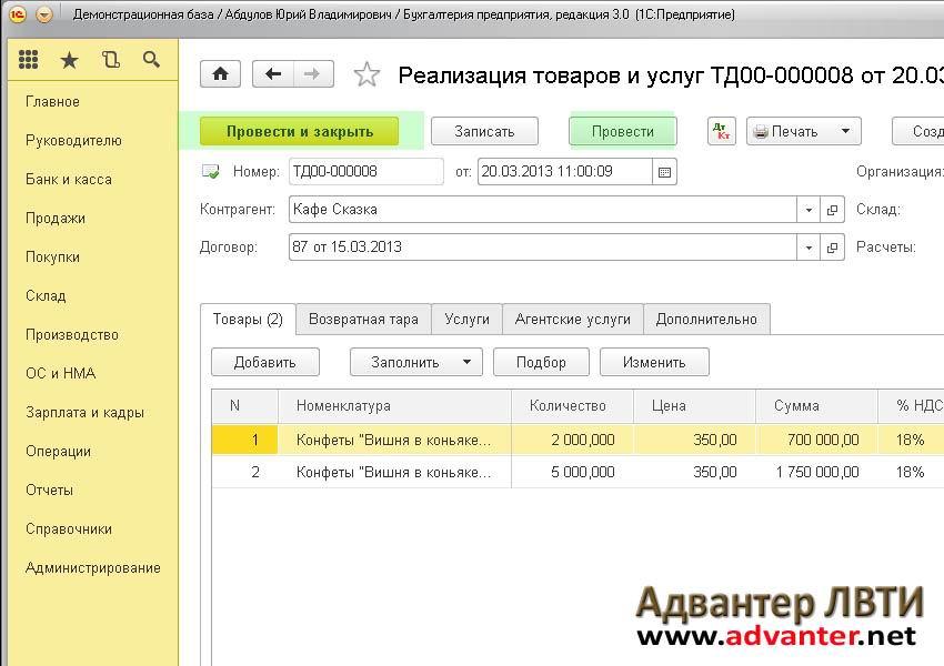 Формирование уставного капитала проводки в 1с 8.3 2016