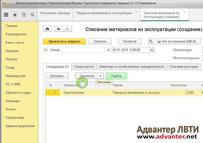 Учёт спецодежды в бухгалтерии проводки и документы