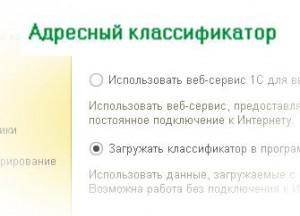 Адресный классификатор ФИАС КЛАДР 1С 8.3