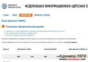 Сайт ФИАС для скачивания КЛАДР в старом формате