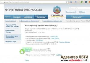 ФИАС ФГУП ГНИВЦ ФНС России