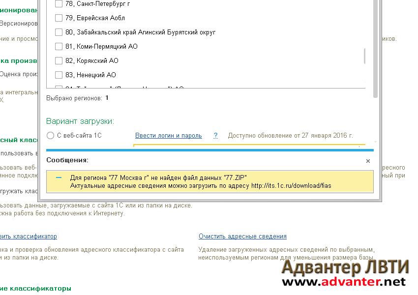 Классификатор адресов для 1с 8.3 скачать бесплатно 2016