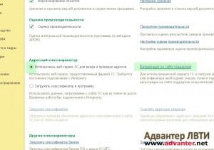Использовать веб-сервис 1С