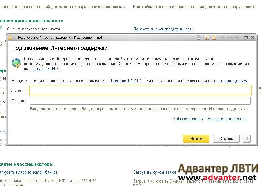 Загрузить классификатор адресов в 1с 8.3 с диска итс