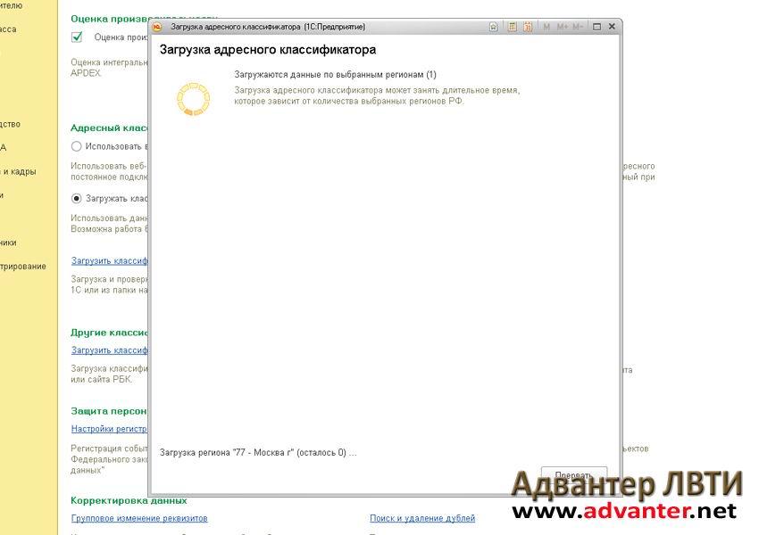 Как загрузить кладр в 1с 8.3 бухгалтерия 3.0 с сайта итс