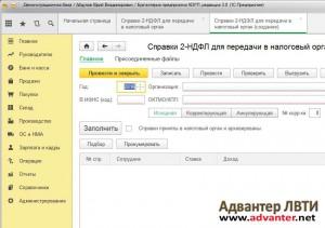 Новый документ 2-НДФЛ
