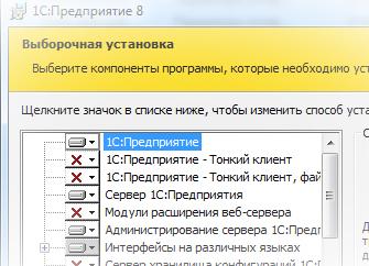 Установка 1с предприятие клиент-сервер страница обновлений 1с