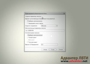 Дополнительный параметр запуска