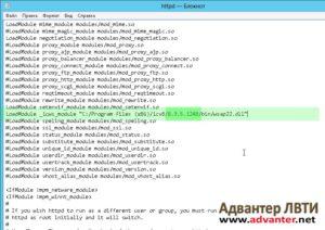 Правка httpd.conf 1С