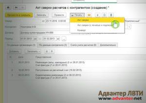 Печать акта сверки 1С 8.3