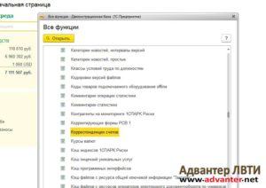 Регистр Корреспонденции счетов