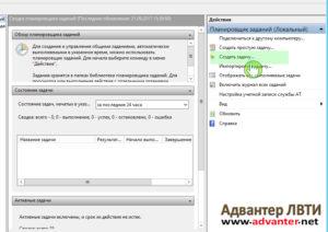 Создать задачу планировщика Windows