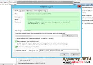 Закладка Общие планировщика Windows