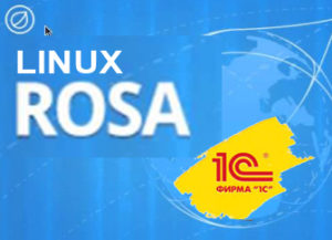 1C+ROSA LINUX Fresh