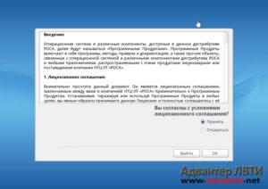 Лицензионное соглашение Linux