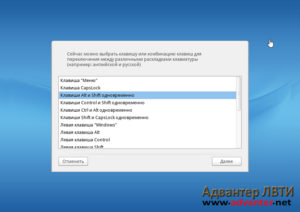 Клавиши переключения раскладки клавиатуры Linux