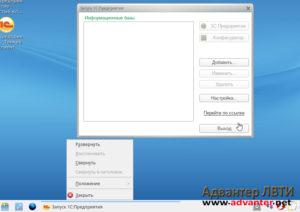 Глюк 1С под Linux