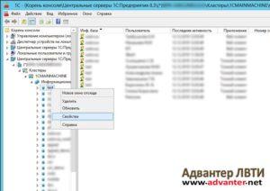 Список баз 1С в консоли сервера